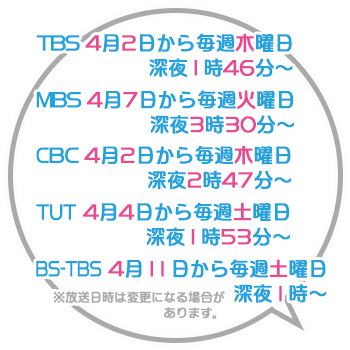 Oregairu 2 Airing Date and Time